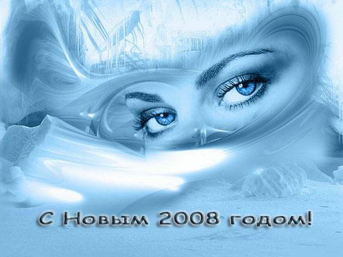 2008 годом: