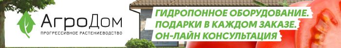 Интернет-магазин оборудования для прогрессивного растениеводства